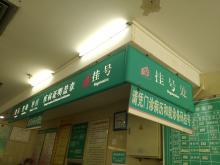 医院科室挂牌