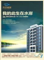 水岸郦城海报