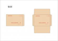 企业专版信封